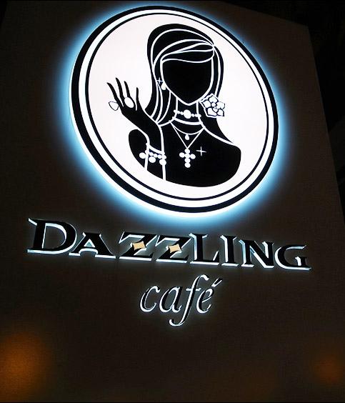 Dazzling Cafe蜜糖吐司專賣店17.jpg