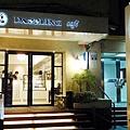 Dazzling Cafe蜜糖吐司專賣店22.jpg