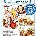 Dazzling Cafe蜜糖吐司專賣店23.jpg