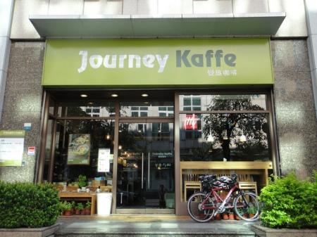Journey Kaffe 覺旅1.jpg