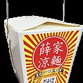 薛家涼麵-手提餐盒-去背檔.png