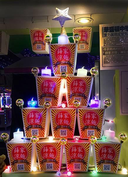 薛家涼麵聖誕樹22.jpg