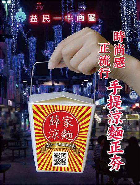 薛家涼麵一中街獨賣手提涼麵3.jpg