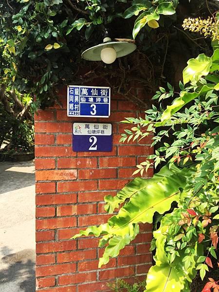仙塘跡3.jpg