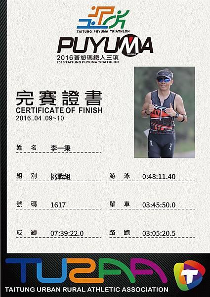 certificate20160409.JPG