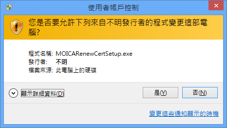 Win8_exe_NTFS_Streams