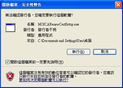 WinXP_exe_NTFS_Streams