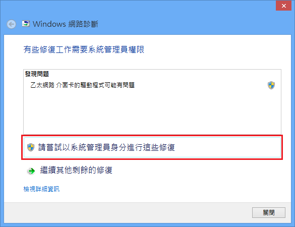Windows 8 Lan Fix 3