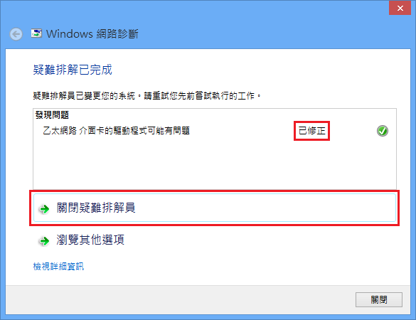 Windows 8 Lan OK 1