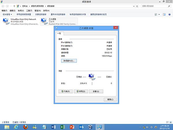Windows 8 Lan Disconnect