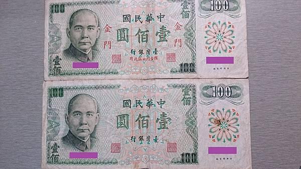「限金門地區通用」的鈔票