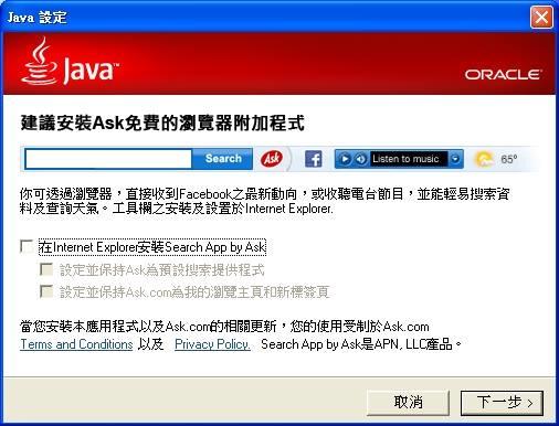 Java 安裝及更新畫面