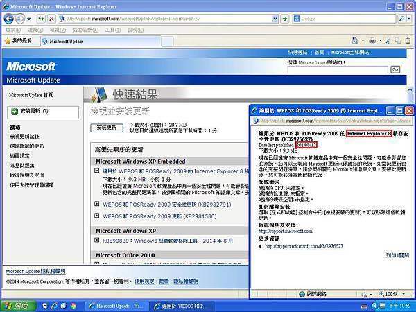 Windows XP 在 2014/4/8 之後依然可以修補系統弱點