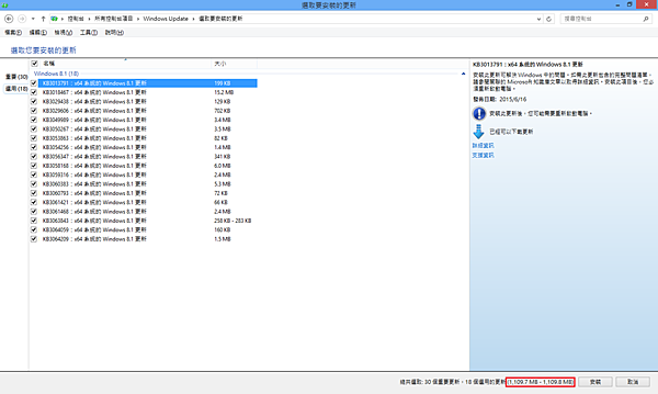 更新檔案的合計大小