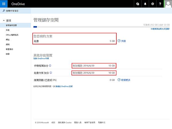 OneDrive_縮水_2.png