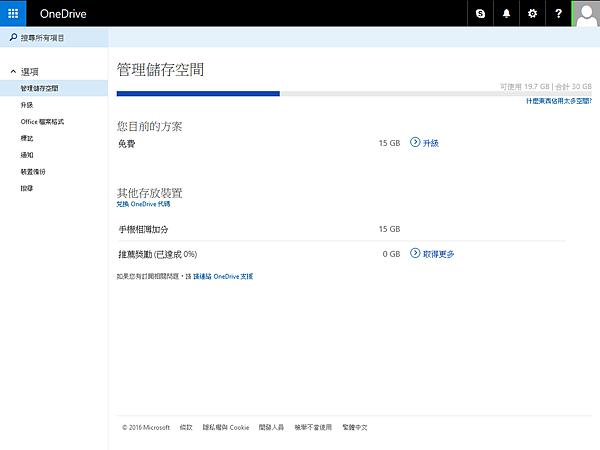 OneDrive_縮水_3.png