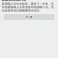 02_啟動萊姆輸入法.png