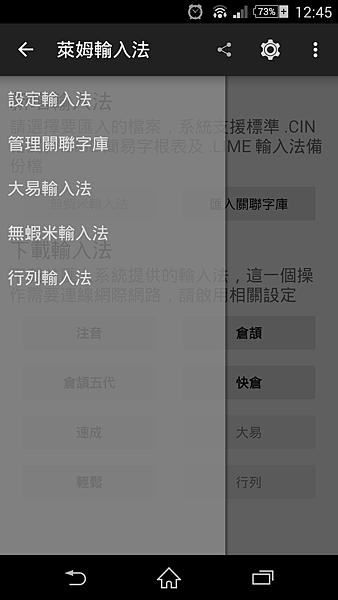 29_無蝦米輸入法.png