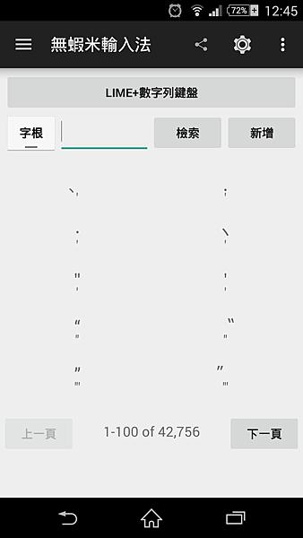30_設定輸入法鍵盤.png