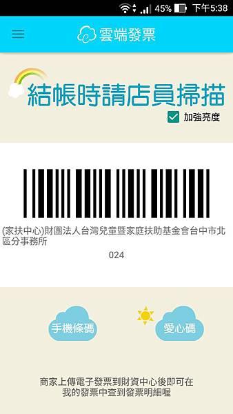 手機條碼(捐贈發票用).jpg