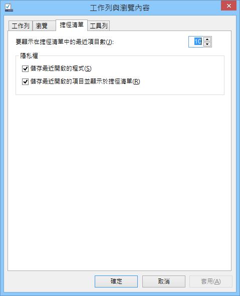 02_Win81_JumpList_Setting