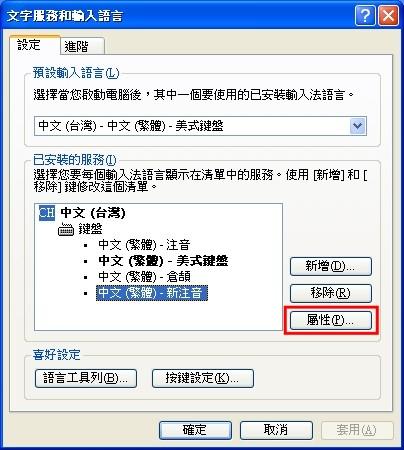 WinXP_Input_1.jpg