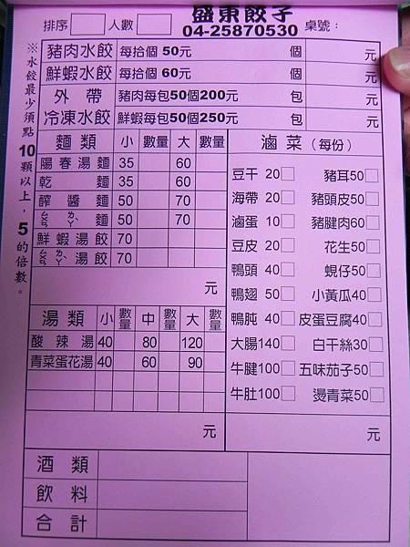 DSCN7290p1.jpg