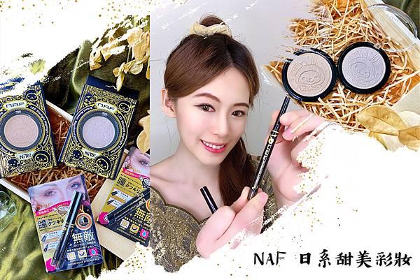 NAF日系彩妝