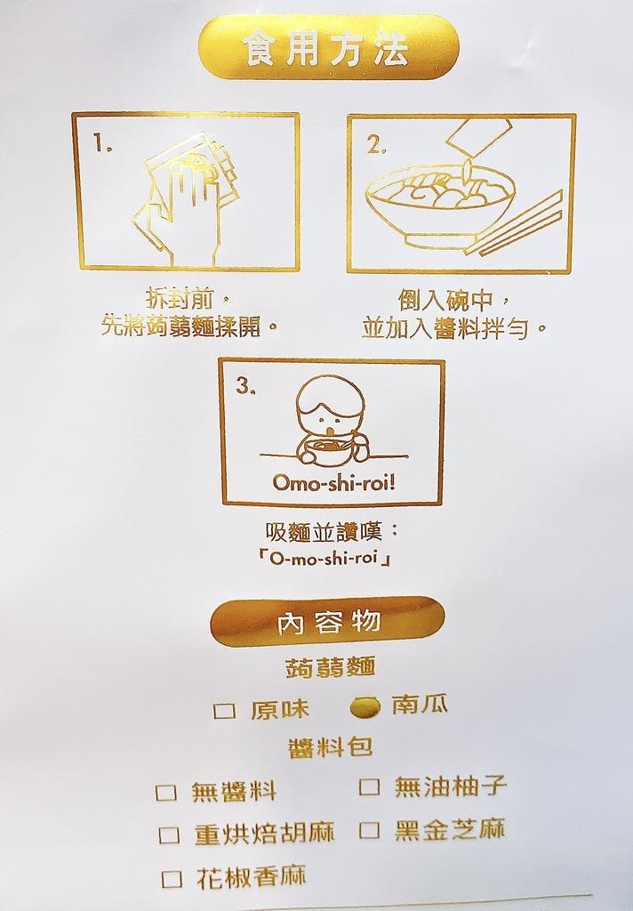 南瓜蒟蒻麵