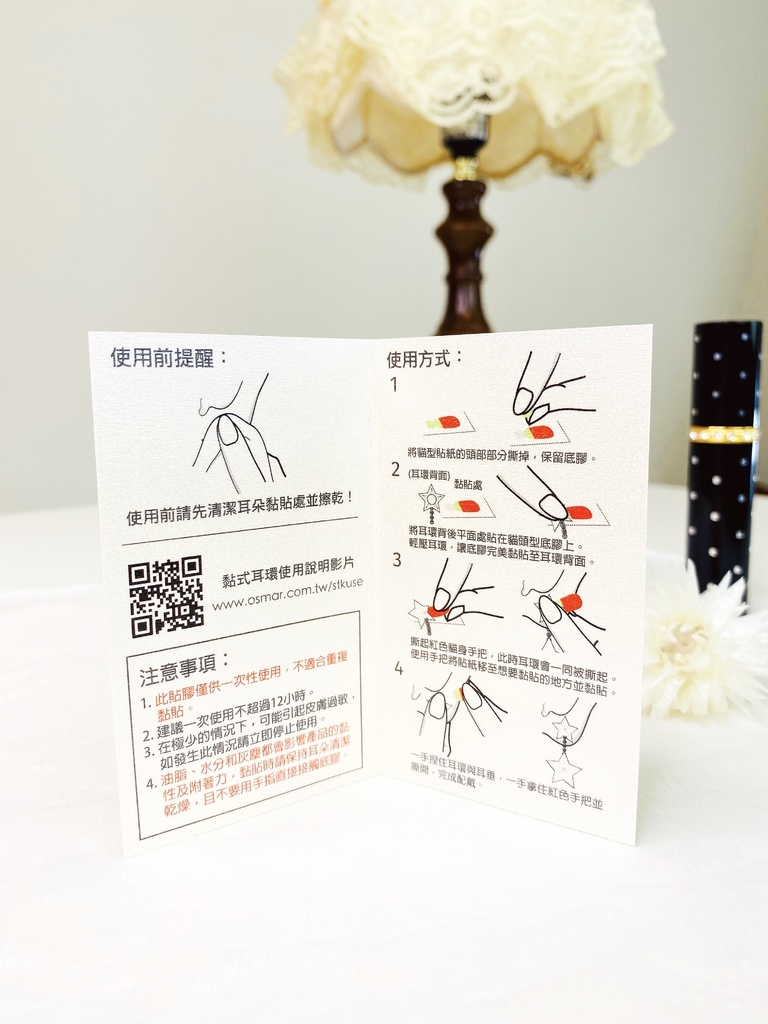 黏貼式耳環推薦