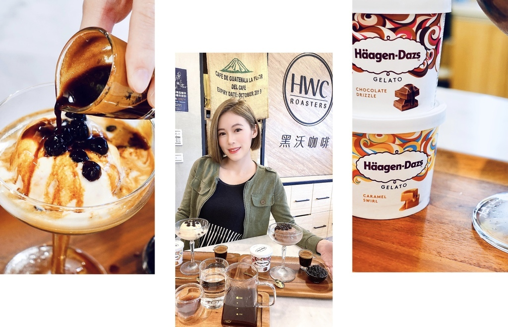 HWC黑沃咖啡Haagen-Dazs哈根達斯聯名甜點