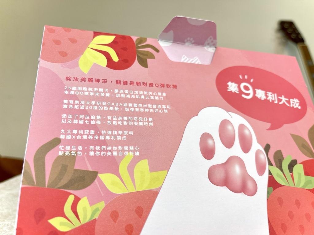 貓掌膠原QQ軟糖