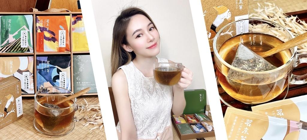 茗京萃節氣養生漢方飲