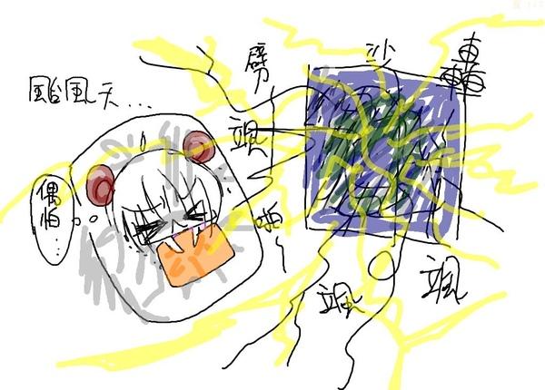 颱風天....jpg