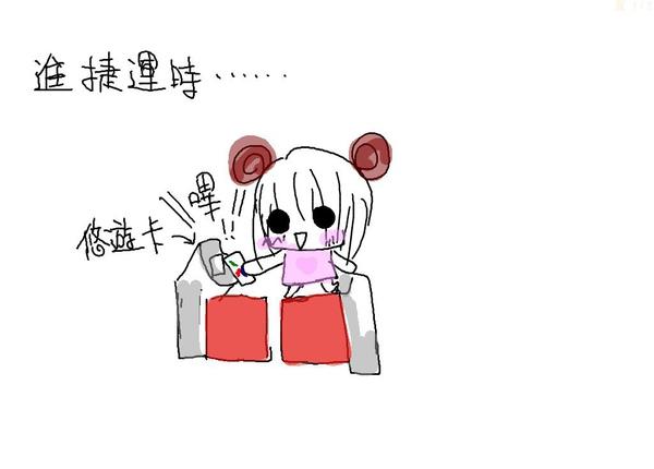 捷運篇.jpg
