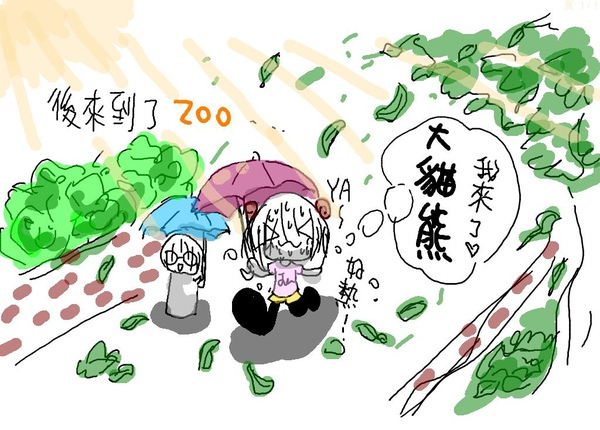 zoo篇1.jpg