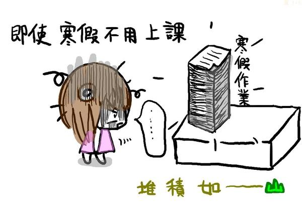寒假作業.jpg
