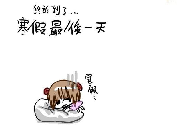 寒假最後一天.jpg