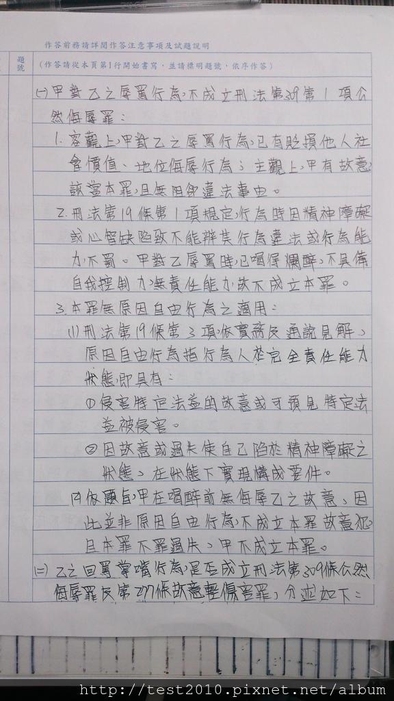 刑法1-1.jpg