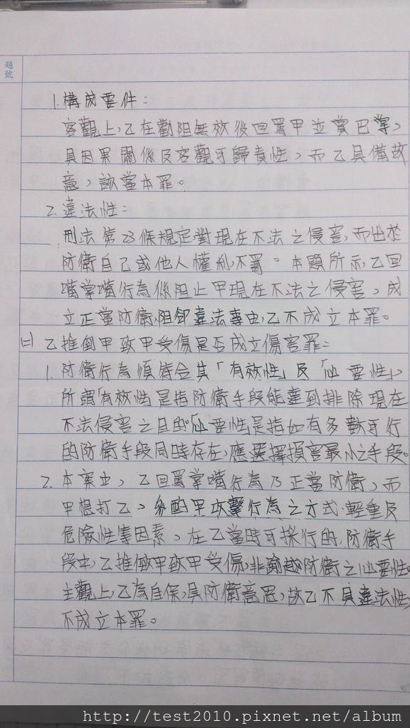 刑法1-2.jpg