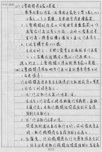 行政法1-2.jpg
