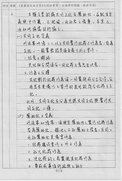 刑總1-1.jpg