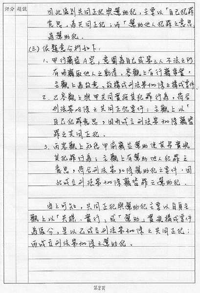 刑總1-2.jpg