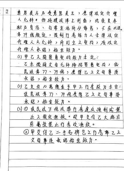 1.1民2-2.jpg
