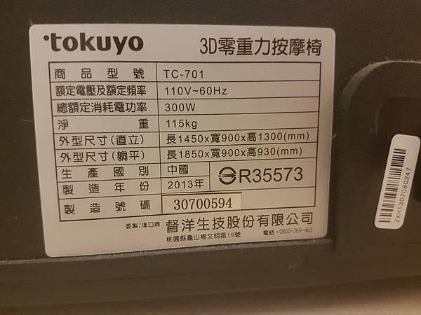 tokuyo按摩椅5.jpg