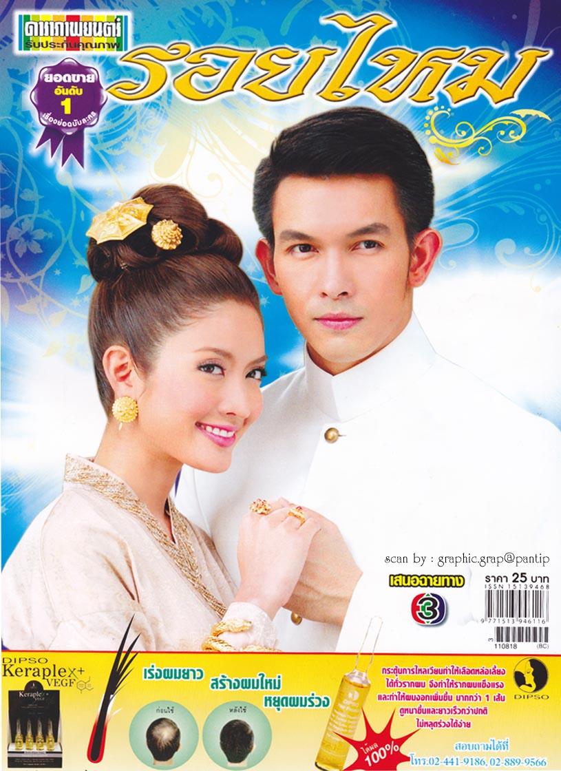 2011 8月号《TVDrama》杂志-Aum,Aff(情丝万缕).jpg