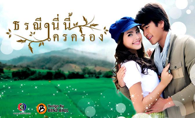 Toranee-Ni-Nee-Krai-Krong-thai-lakorn-movie-tv1