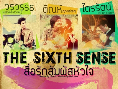 400px-The_Sixth_Sense_wallies0