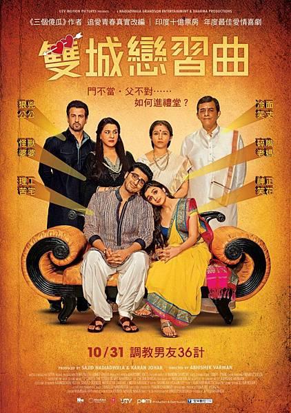《雙城戀習曲》海報-中文-719x1024