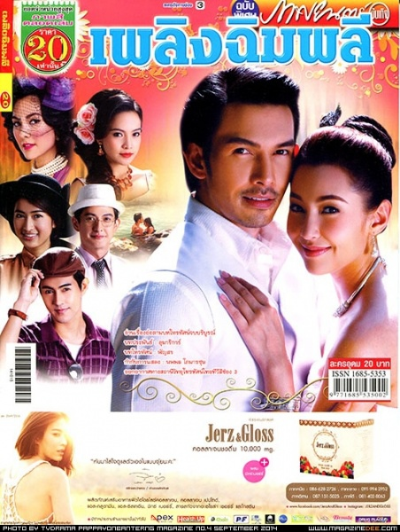 452px-TVDRAMA_PAPPAYONBANTERNG2014_09_004_00_001